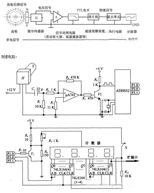 电路图:霍尔传感器测速系统